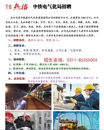石家庄铁路技校就业 9.17招聘供电信号专业部分单位 就业信息 第3张