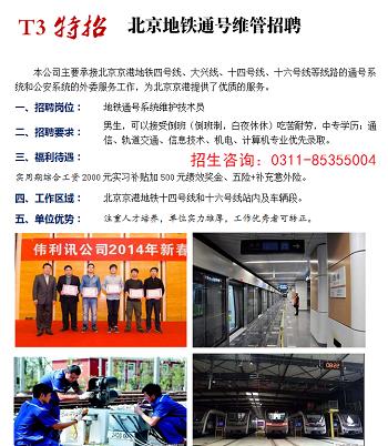 铁路技校就业单位 9.17招聘供电信号专业部分单位 就业信息 第2张