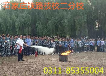 铁路技校消防演习 石家庄铁路技校二分校2018消防演习 铁路学校 第2张