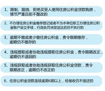 2_201810301348343223.jpg 五险一金黑名单将限制乘坐高铁 资料 第2张