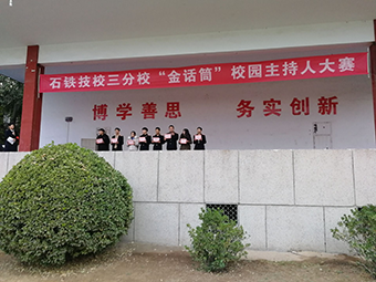20181108104019778.png 石铁技校金话筒比赛圆满落幕 教育资讯