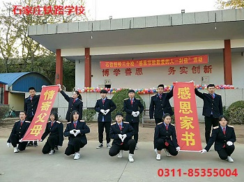 1-1Q123101612121.jpg 石家庄铁路技工学校感恩节活动 铁路学校