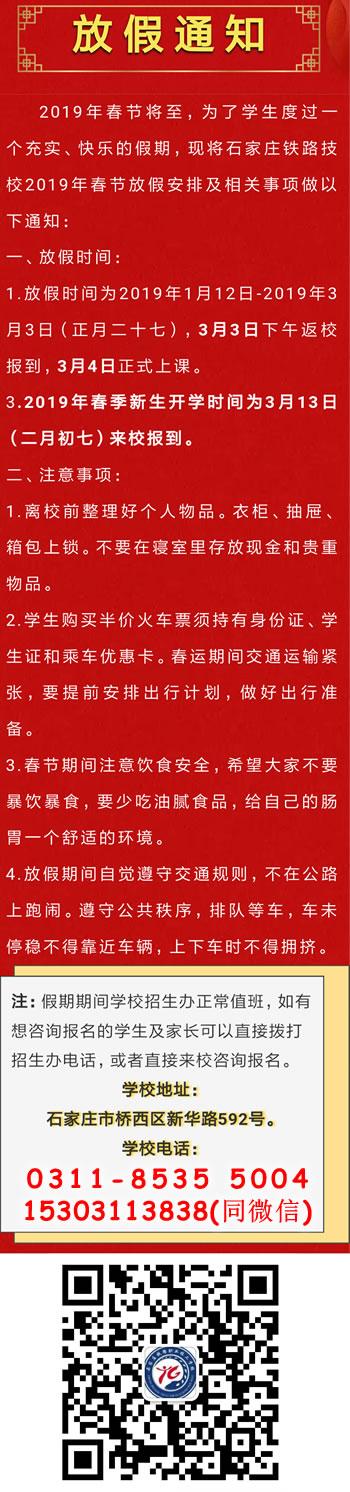 fangjia.jpg 2019年石家庄铁路技校春节放假安排 铁路学校