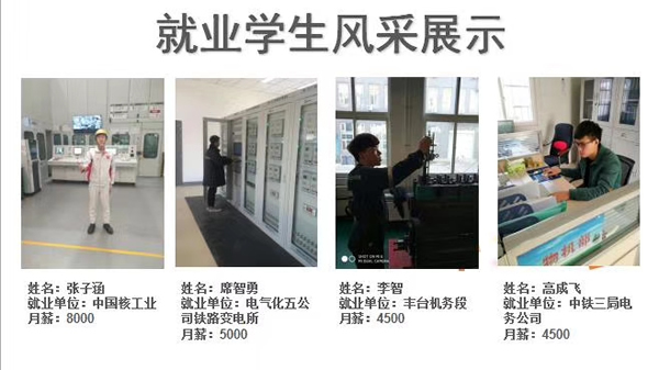 石家庄铁路学校就业学生展示 学校图片 第4张