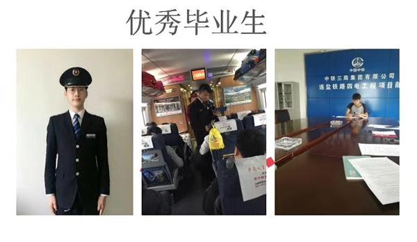 石家庄铁路学校就业学生展示 学校图片 第10张