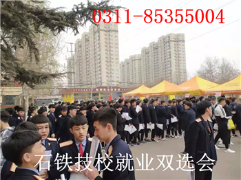 石家庄铁路职业技工学校2019春就业招聘会 就业信息 第2张