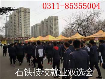石家庄铁路职业技工学校2019春就业招聘会 就业信息 第1张
