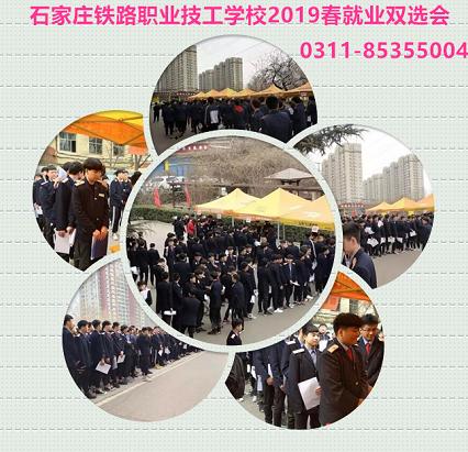 就业.png 石家庄铁路职业技工学校2019春就业招聘会 就业信息 第4张