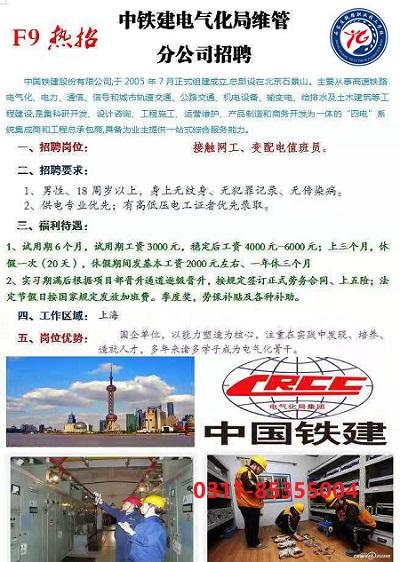 石家庄铁路职业技工学校供电专业就业 石铁技校3月供电专业就业单位汇总 就业信息 第4张