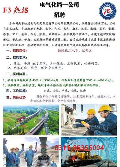 石家庄铁路学校就业单位 石铁技校3月供电专业就业单位汇总 就业信息 第3张