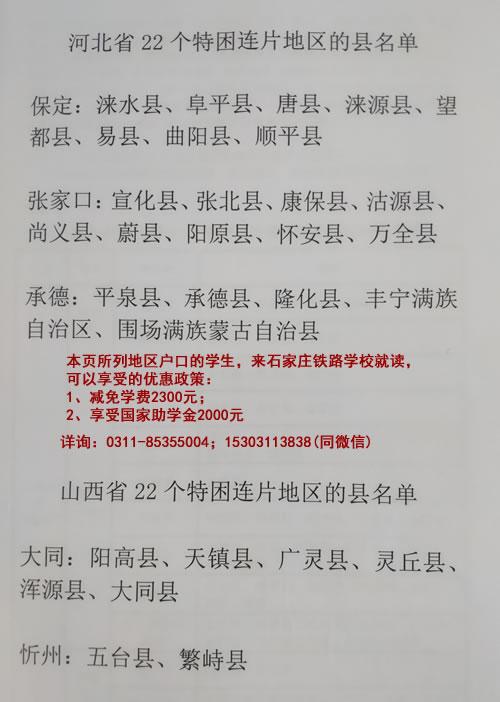 未命名-1.jpg 河北省燕山—太行山连片特殊困难地区河北22个特困县名单 优惠政策 第1张