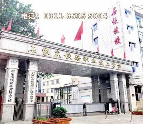 石家庄铁路技校介绍