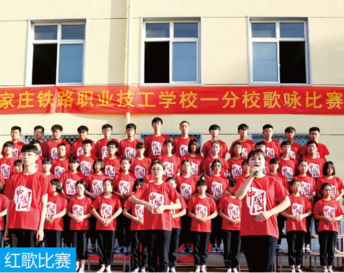 石家庄铁路学校歌咏比赛 石家庄铁路学校学生风采 学校图片 第1张