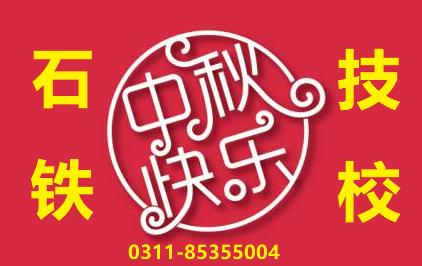 石家庄铁路技校中秋放假通知 石家庄铁路技校2019中秋放假安排 铁路学校