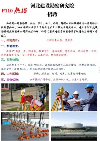 20190920102518731873.jpg 铁路技校工程测量就业单位介绍 就业信息