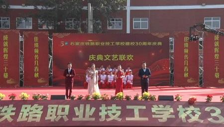 石家庄铁路技校30周年庆典 石家庄铁路技校30周年校庆活动 学校图片 第4张