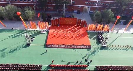 石家庄铁路技工学校校庆 石家庄铁路技校30周年校庆活动 学校图片 第3张