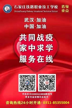 微信图片_20200206100953.jpg 石家庄铁路学校开学后病毒疫情如何防控 教育资讯