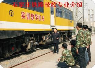 石家庄铁路学校实训车 想学修火车的专业石家庄哪个学校有 铁路学校 第1张