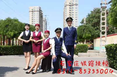 石家庄铁路技校.png 石家庄铁路技校2021年秋季招生简章 招生信息 第2张