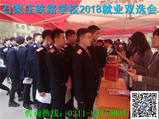 石家庄铁路学校就业双选会 机电技术应用专业就业前景怎么样 教育资讯