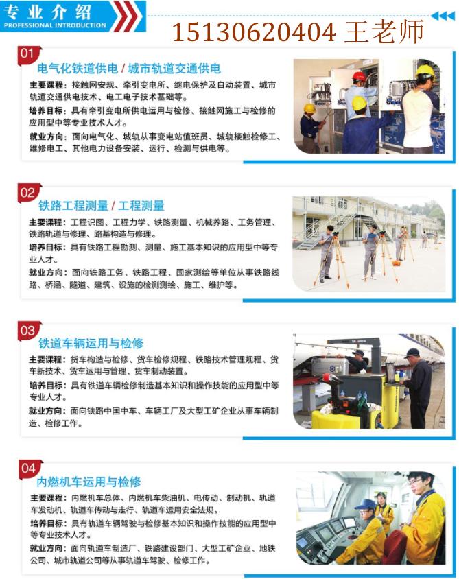 石家庄铁路学校2020年招生专业介绍(图) 学校图片 第1张