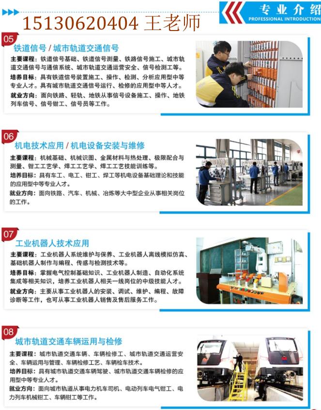 石家庄铁路学校2020年招生专业介绍(图) 学校图片 第2张