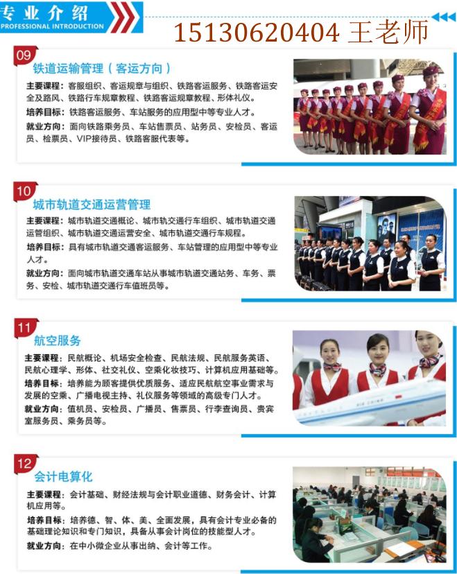 石家庄铁路学校2020年招生专业介绍(图) 学校图片 第3张