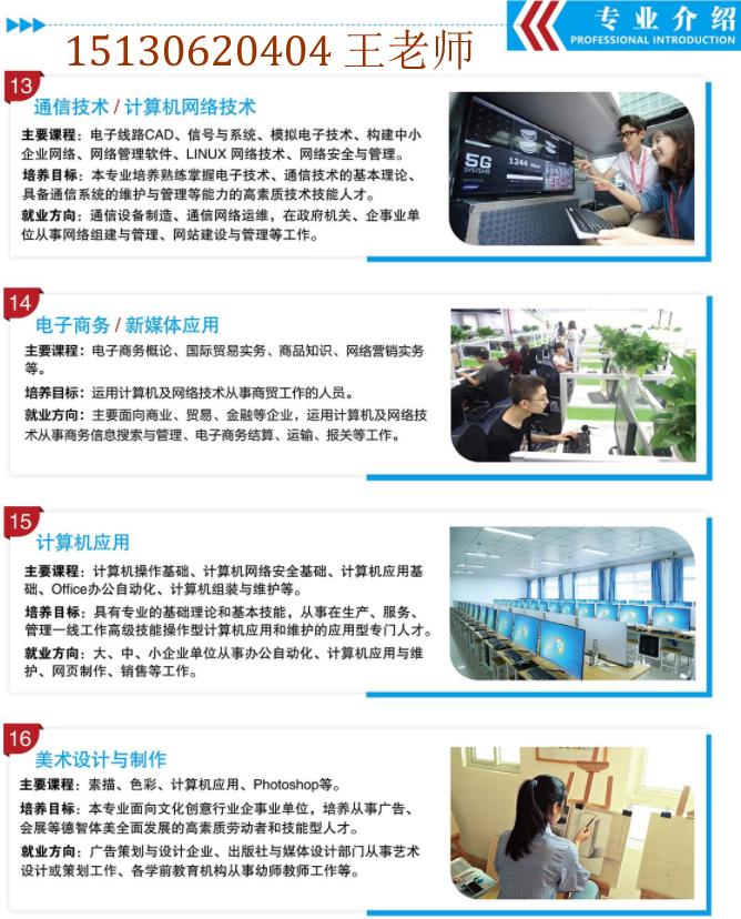 石家庄铁路学校2020年招生专业介绍(图) 学校图片 第4张