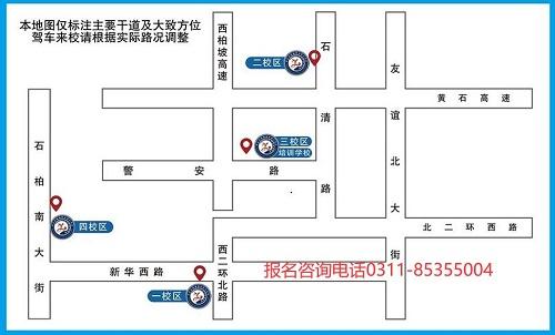 报名咨询.jpg 石家庄铁路职业技工学校有几个校区 常见问题