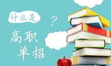 石家庄铁路学校高考报名 铁路技校毕业想上大专用高考报名 教育资讯