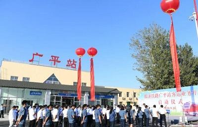 邯郸广平火车站开通 听说邯郸广平火车站开通了? 石家庄铁路