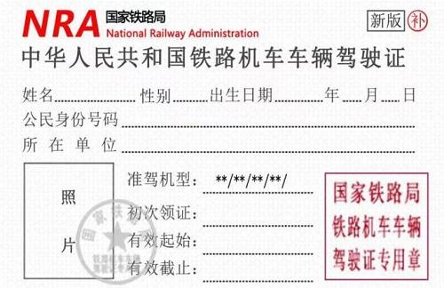 火车司机考试怎么报名 考火车司机驾照怎么才能报名 资料