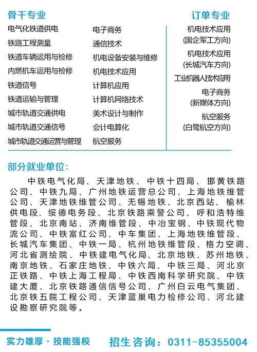 石家庄铁路职业技工学校招生专业 石家庄铁路学校2021年春季班招生简章(图) 招生信息 第4张