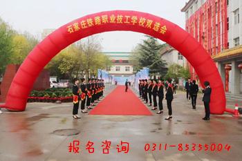 石家庄铁路职业技工学校 石家庄铁路技校2021年3+3大专班简章 招生信息 第2张