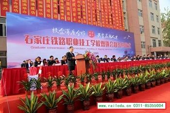 石家庄铁路职业技工学校 石家庄铁路技校2021年3+3大专班简章 招生信息 第3张