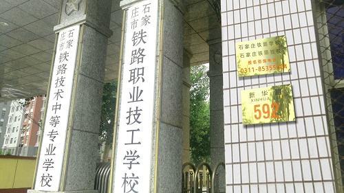 石家庄铁路学校铁路中专 上铁路中专学校好不好就业 常见问题