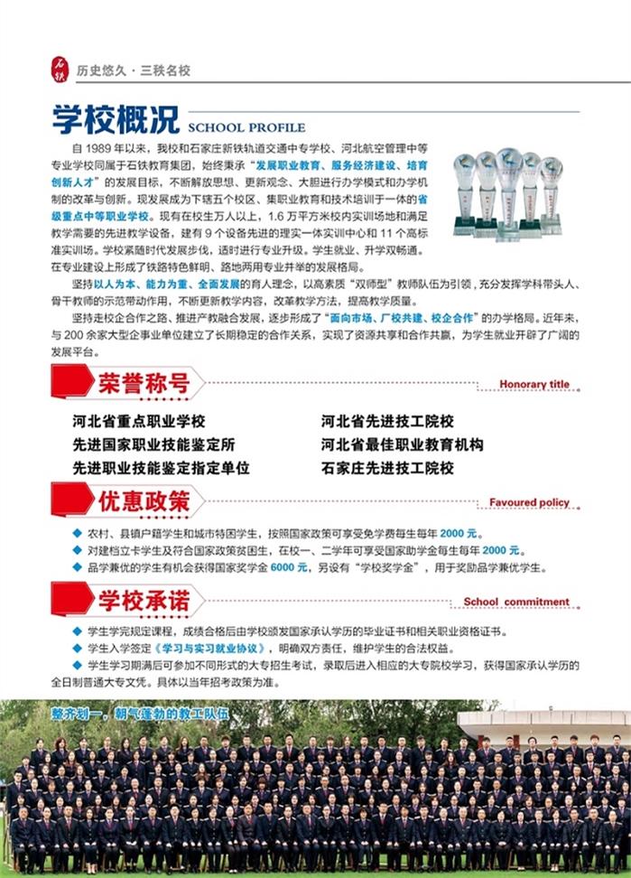 石家庄铁路职业技工学校招生简章 石家庄铁路职业技工学校2021年招生简章图片 学校图片 第2张