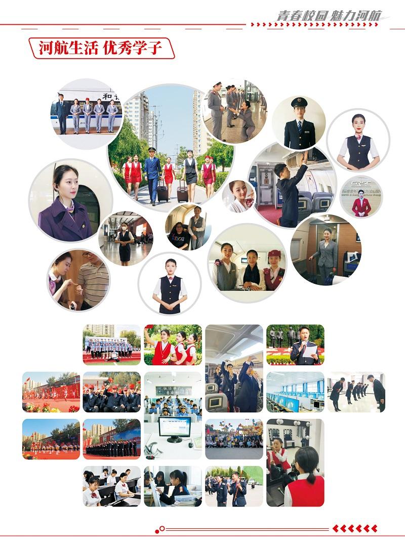 河北航空管理中专学校招生简章5 河北航空管理中专学校招生简章2021(图) 学校图片 第5张