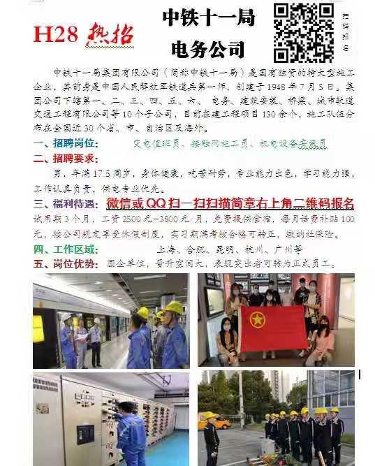 石家庄铁路职业技工学校就业 石家庄铁路学校5月就业招聘单位(一) 就业信息 第3张