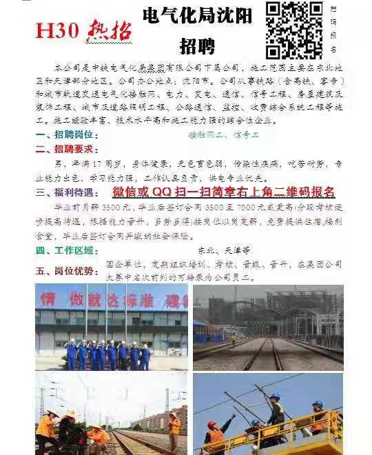 石家庄铁路职业技工学校就业 石家庄铁路学校5月就业招聘单位(一) 就业信息 第2张