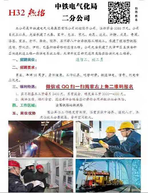 石家庄铁路学校5月就业招聘单位 石家庄铁路学校5月就业招聘单位(一) 就业信息 第1张