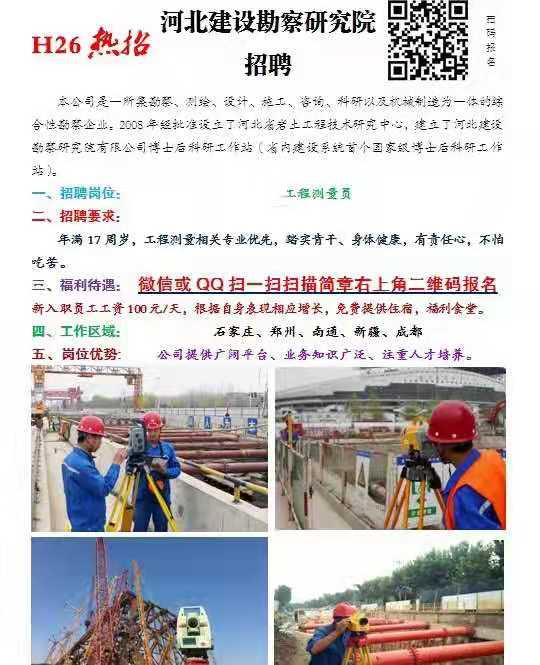 石家庄铁路学校5月就业招聘 石家庄铁路学校5月就业招聘(二) 就业信息 第1张