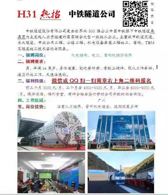 石家庄铁路学校5月就业招聘 石家庄铁路学校5月就业招聘(二) 就业信息 第2张