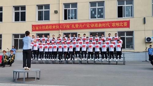 石家庄铁路学校礼赞共产党合唱 石家庄铁路学校礼赞共产党合唱 学校图片 第1张