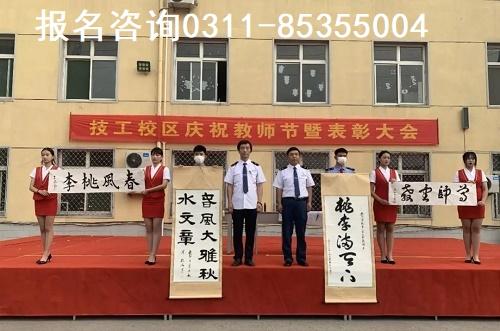 石家庄铁路学校教师节表彰大会 石家庄铁路职业技工学校教师节表彰大会 学校图片 第2张