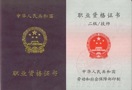 国家职业资格证书样式?如何进行职业技能鉴定? 资料 第4张