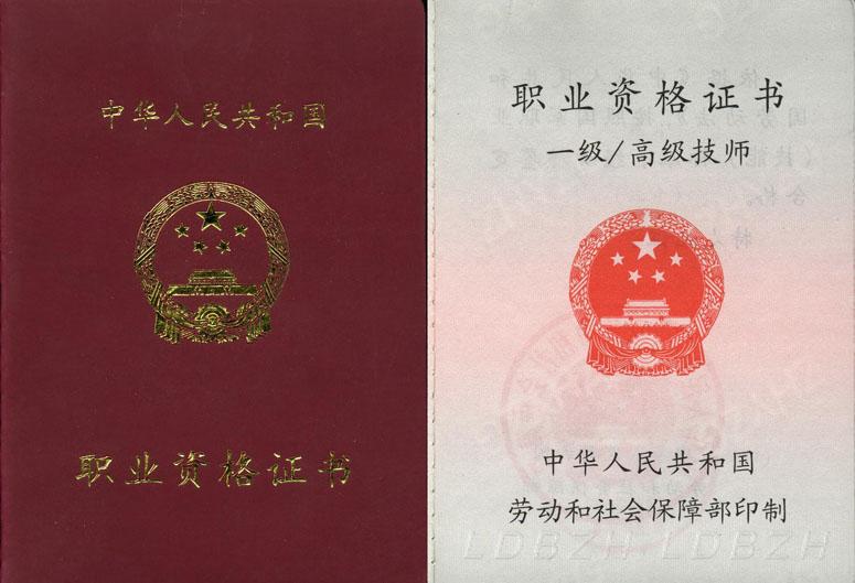 国家职业资格证书样式?如何进行职业技能鉴定? 资料 第5张
