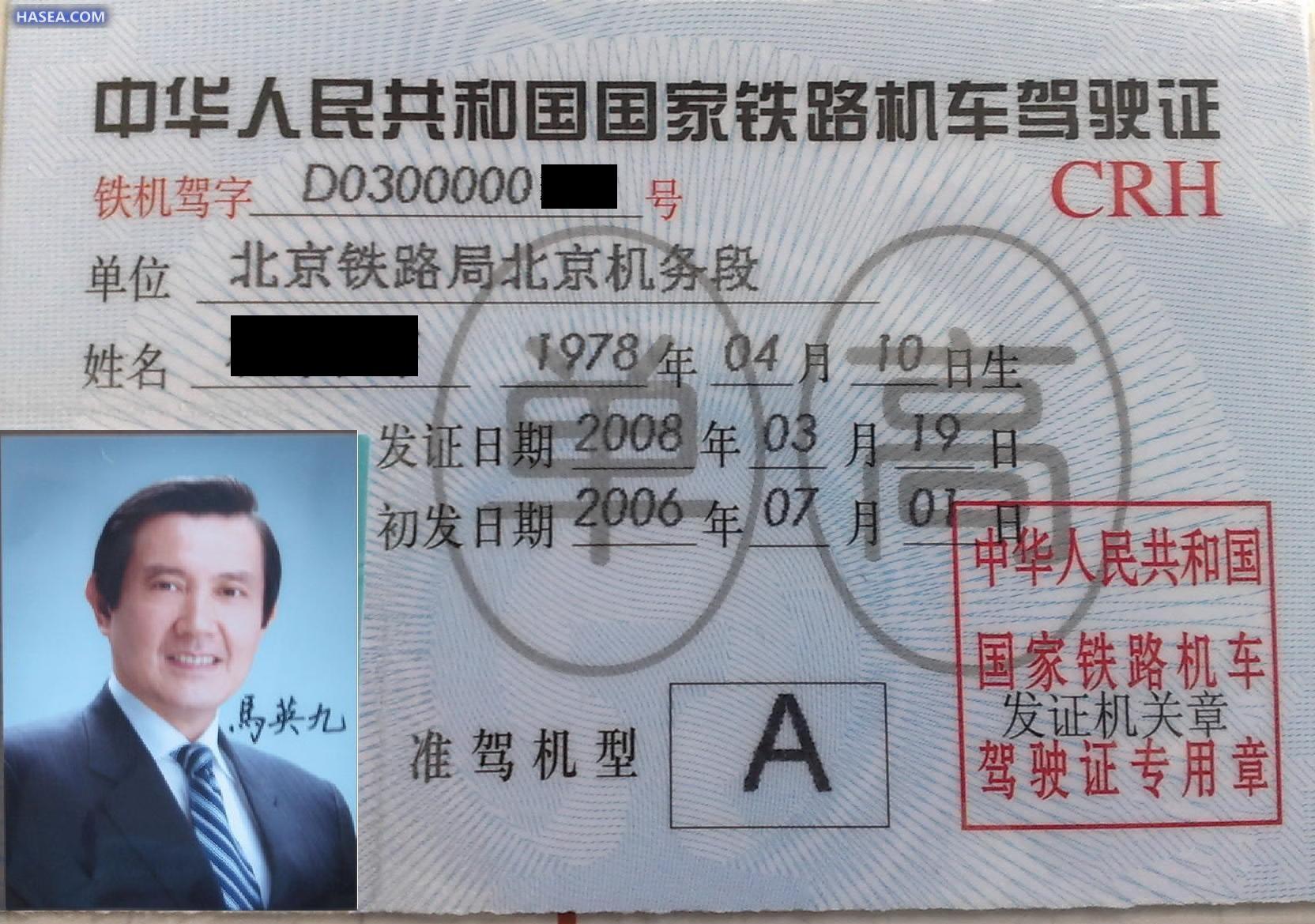 crh驾驶证 高铁驾驶证 CRH 动车组驾驶证什么样? 资料