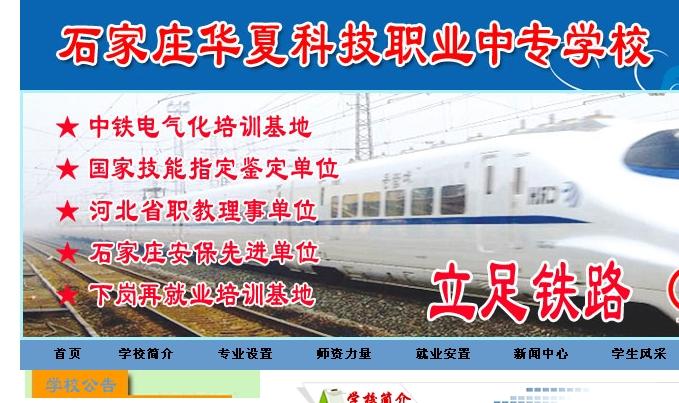 石家庄凯旋铁路咨询服务有限公司是一家什么公司? 教育资讯 第1张
